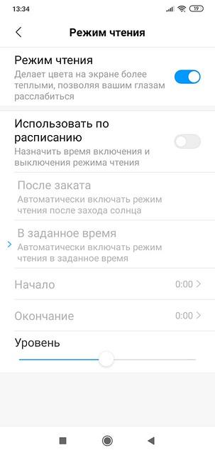 Screenshot_2019-12-14-13-34-45-810_com.android.settings