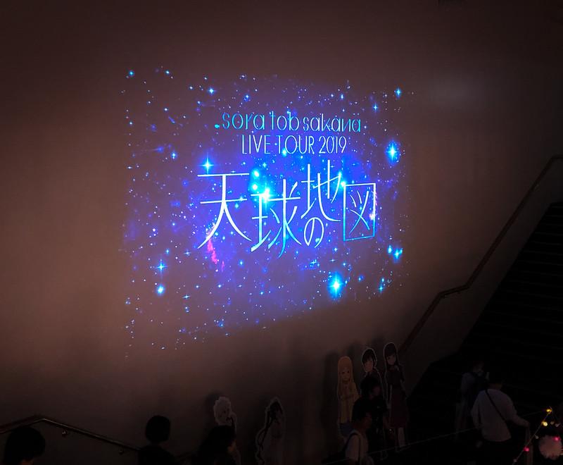 sora tob sakana LIVE TOUR 2019 「天球の地図」