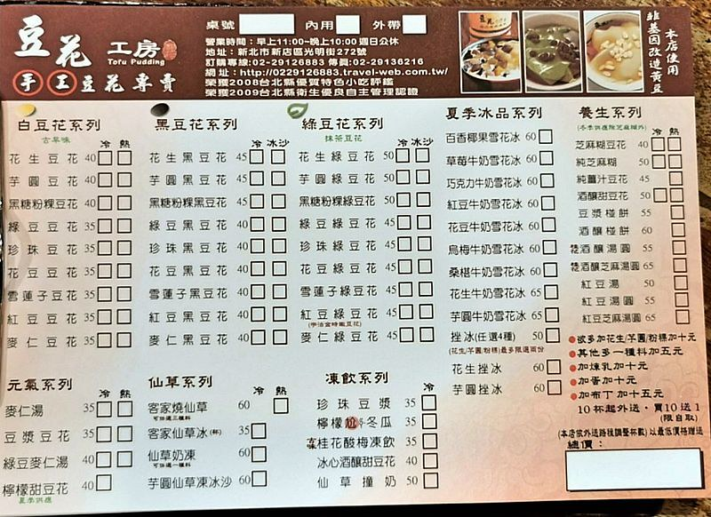 新店美食 光明街小吃01_3