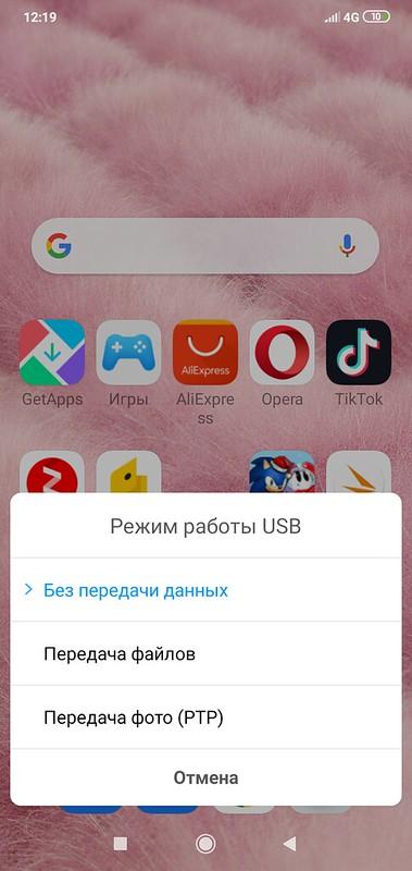Screenshot_2019-12-14-12-19-13-183_com.android.settings
