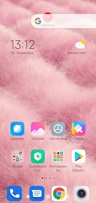 Screenshot_2019-12-14-13-12-15-893_com.miui.home