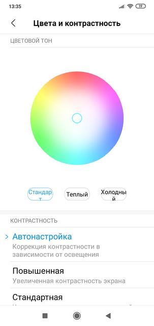Screenshot_2019-12-14-13-35-00-529_com.android.settings