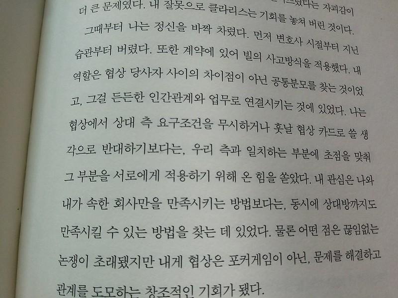 독서노트 | 승려와 수수께끼