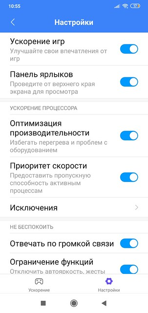 Screenshot_2019-12-14-10-55-29-224_com.miui.securitycenter