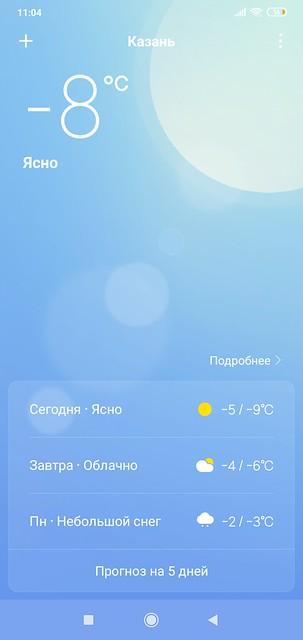 Screenshot_2019-12-14-11-04-37-081_com.miui.weather2