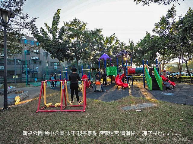 新福公園 台中公園 太平 親子景點 探索迷宮 溜滑梯