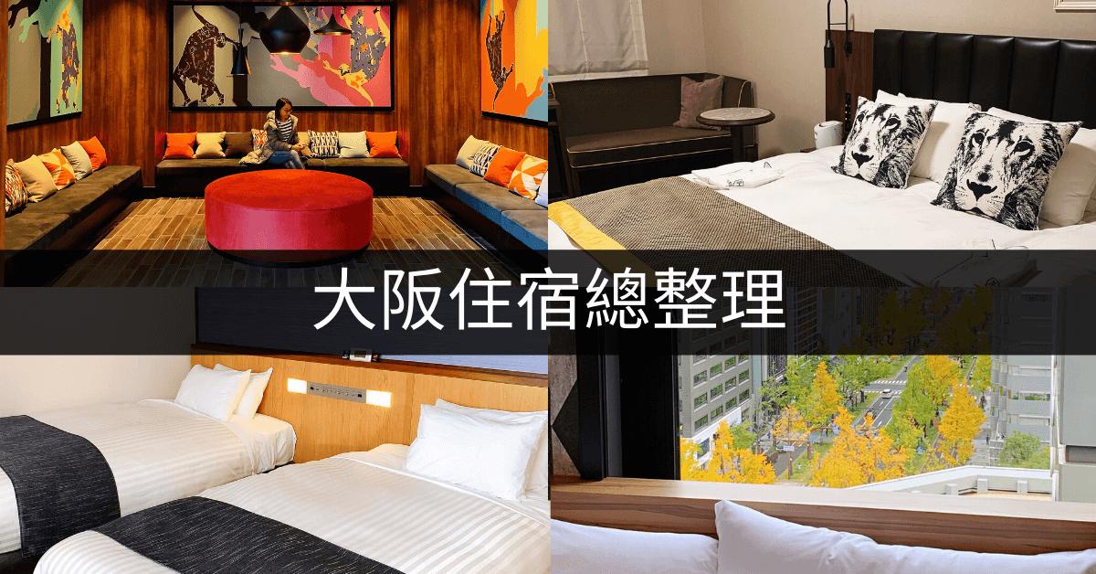 [大阪住宿總整理] 2019新開幕飯店+實住飯店評價 (持續更新中)