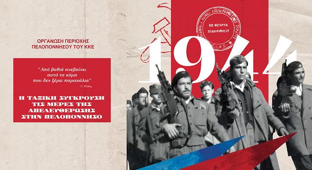 Η-ταξική-σύγκρουση-τις-μέρες-της-Απελευθέρωσης-στην-Πελοπόννησο