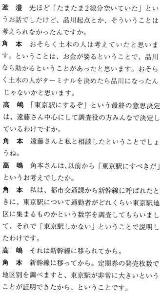 東海道新幹線東京駅乗入れに係る東京都や首都高との駆け引き (10)