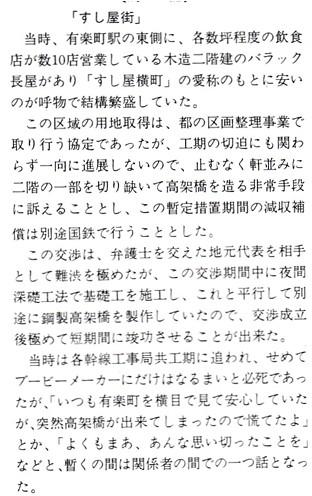 東海道新幹線東京駅乗入れに係る東京都や首都高との駆け引き (9)