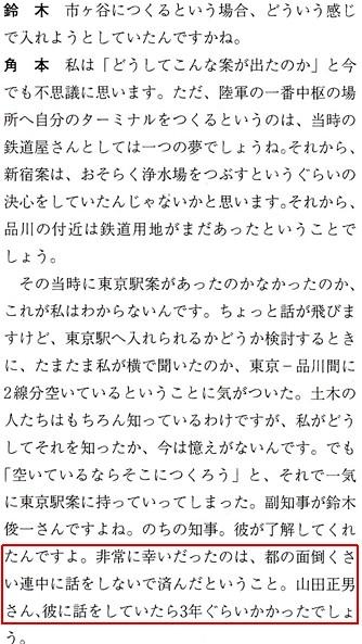 東海道新幹線東京駅乗入れに係る東京都や首都高との駆け引き (7)