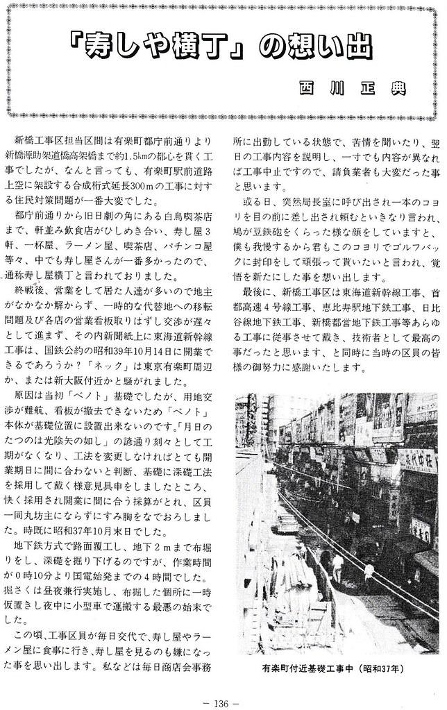 東海道新幹線東京駅乗入れに係る東京都や首都高との駆け引き (4)