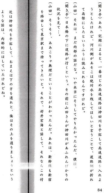 東海道新幹線東京駅乗入れに係る東京都や首都高との駆け引き (6)