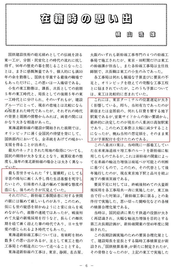 東海道新幹線東京駅乗入れに係る東京都や首都高との駆け引き (3)
