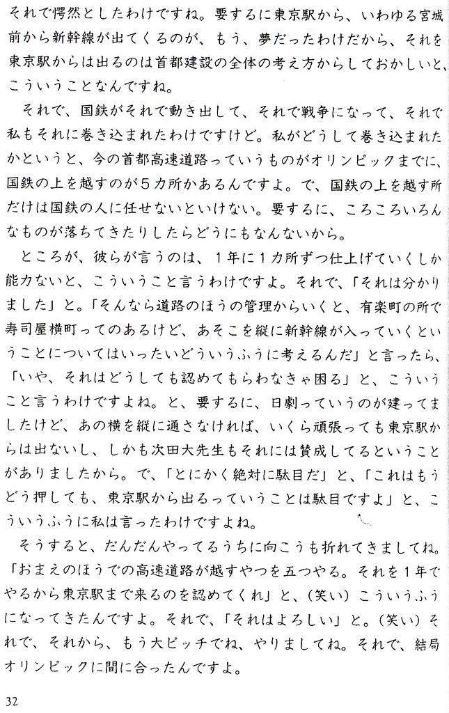 東海道新幹線東京駅乗入れに係る東京都や首都高との駆け引き (2)