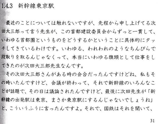 東海道新幹線東京駅乗入れに係る東京都や首都高との駆け引き (1)