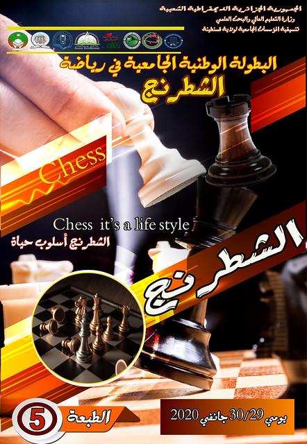 Championnat national universitaire de jeu d'échecs le 29 et 30 janvier 2020 à Constantine