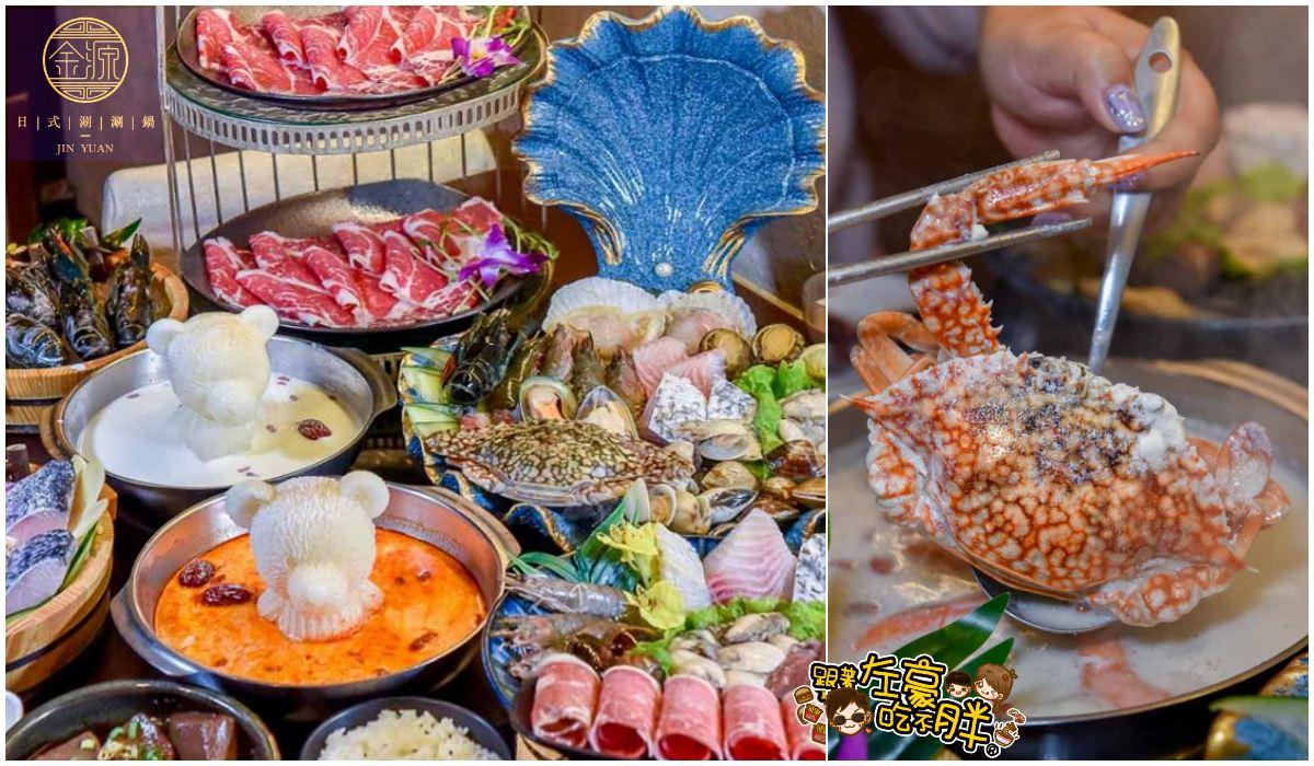 旗山美食 金源日式涮涮鍋-首頁圖片
