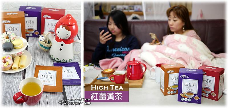 紅薑黃茶999