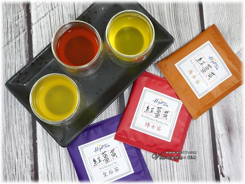 紅薑黃茶061