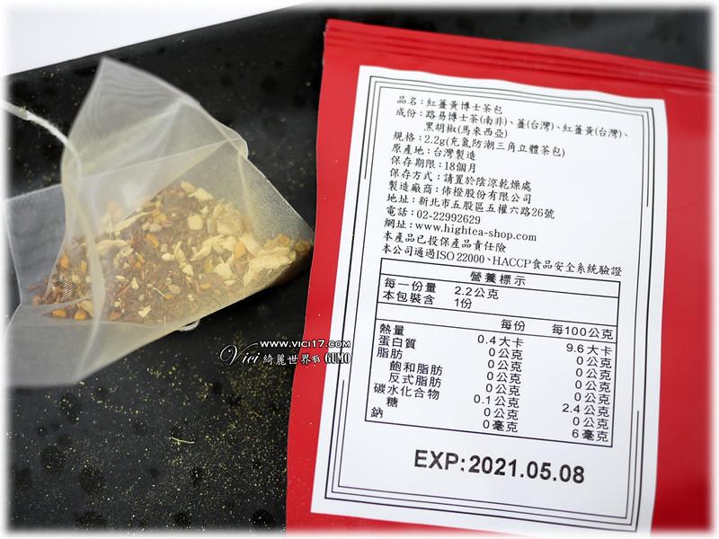 紅薑黃茶044