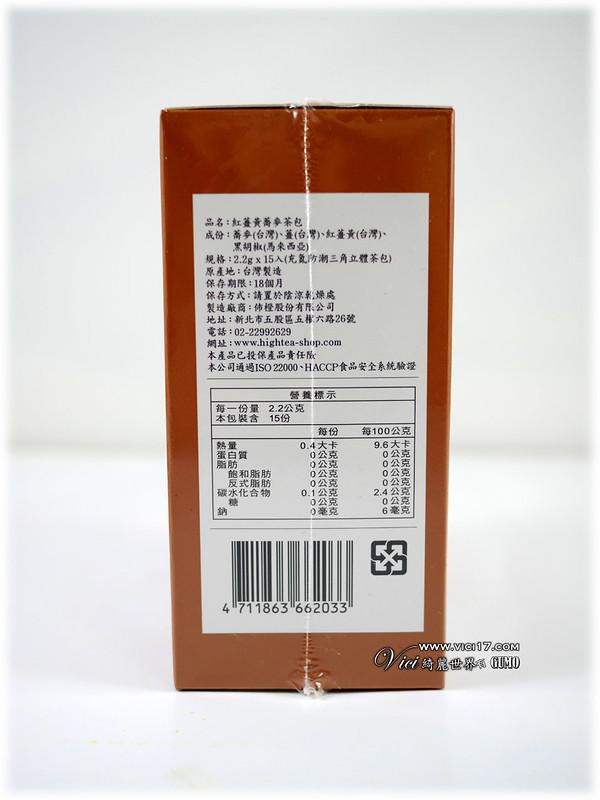 紅薑黃茶019