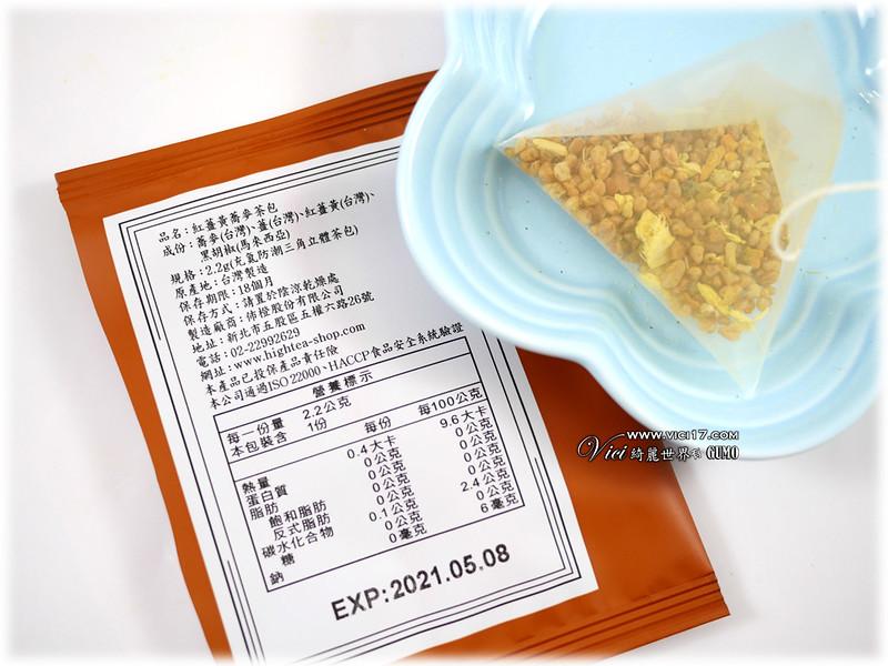 紅薑黃茶049