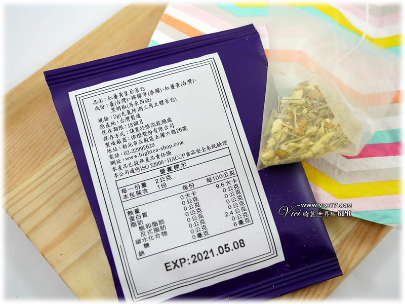紅薑黃茶037
