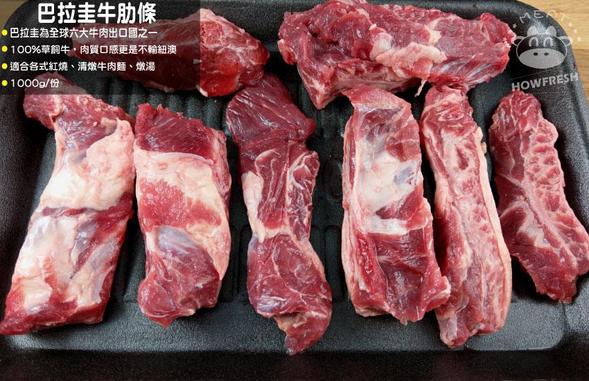牛腩'牛肋條'牛條肉'滷牛肉'紅燒牛肉'清燉牛肉'巴拉圭