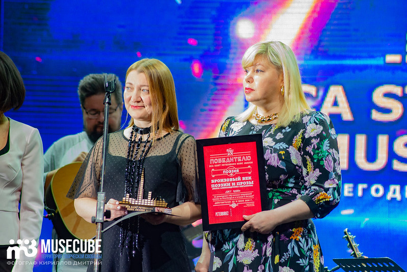 NCA_ Saint_ Petersburg_ Music_ Awards_058