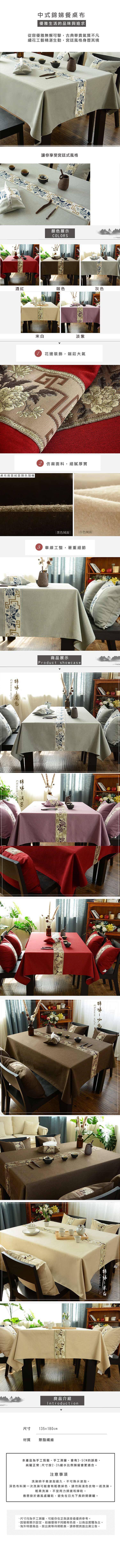 中式錦娣餐桌布