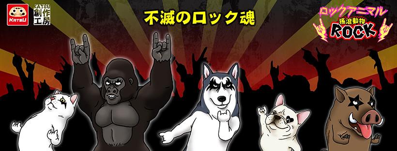 跟著音樂動次動,燃燒不滅的搖滾之魂! KATSU 創作工房【搖滾動物】We Will We Will Rock You~