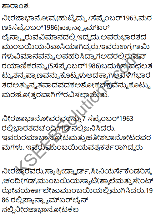 KSEEB Solutions for Class 6 English Prose Chapter 7 Neerja Bhanot Brave in life, Brave in Death 6