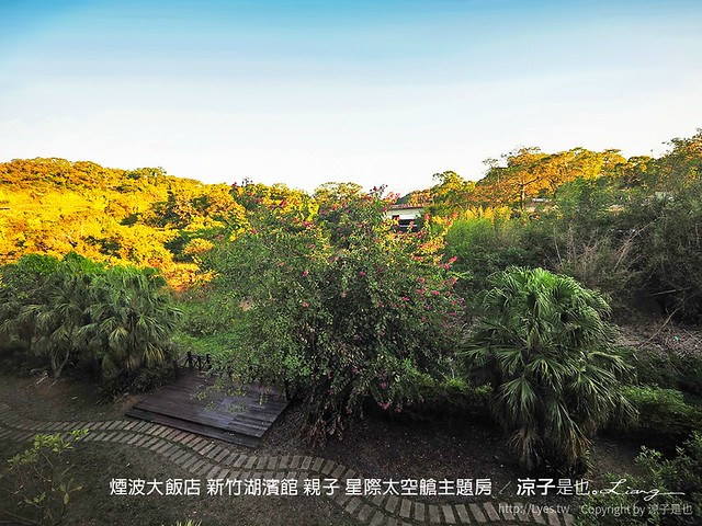 煙波大飯店 新竹湖濱館 親子 星際太空艙主題房