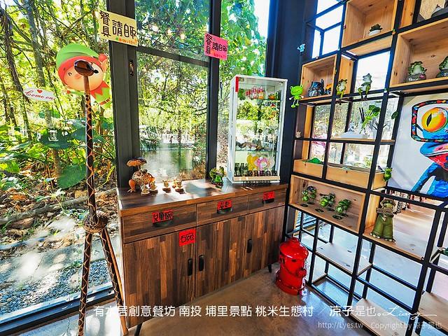 有水居創意餐坊 南投 埔里景點 桃米生態村