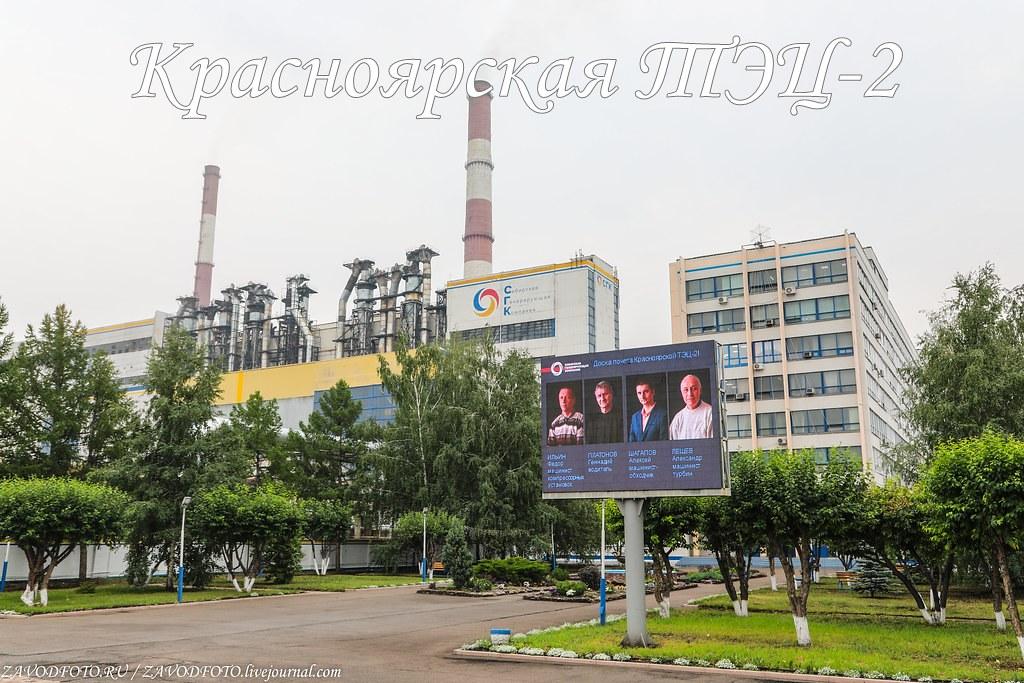 Красноярская ТЭЦ-2
