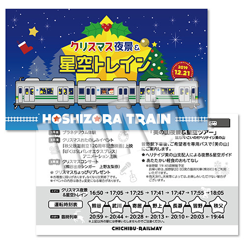 クリスマス夜景&星空トレイン☆乗車記念証