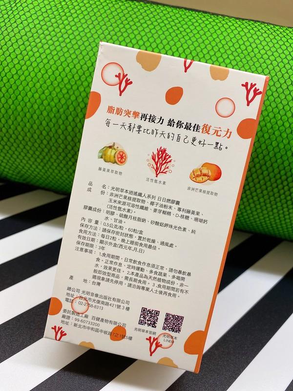 【光明草本】日日燃膠囊幫助身體促進代謝,搭配運動健身維持好身材!! @秤瓶樂遊遊