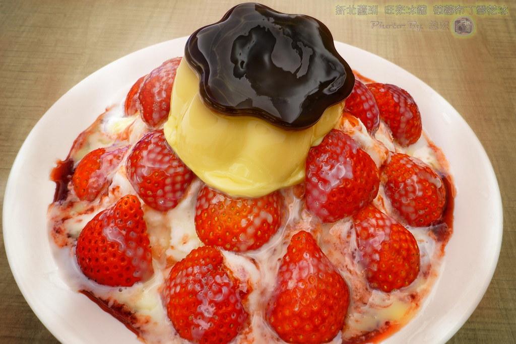 2020旺來冰館菜單 水果圓 草莓雪花冰