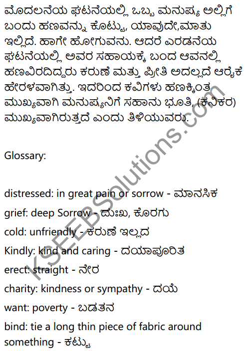 KSEEB Solutions for Class 6 English Poem Chapter 2 Sympathy 5