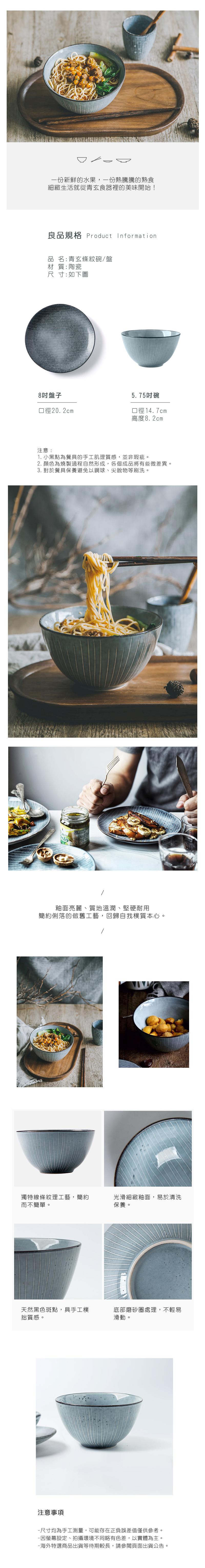 青玄條紋碗盤