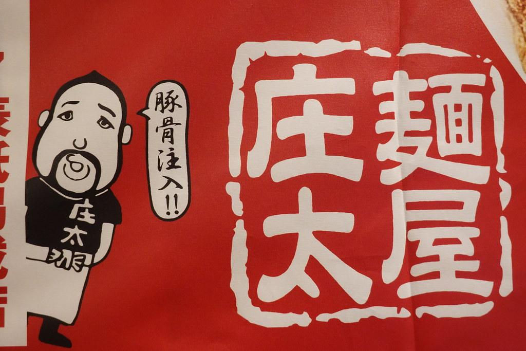 庄太(練馬)