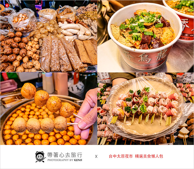 taiyuan-night-market-1