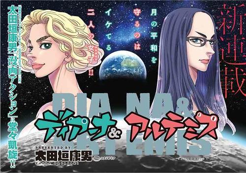 Diana & Artemis new manga Yasuo Othagaki