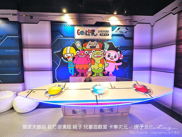 煙波大飯店 新竹湖濱館 親子 兒童遊戲室 卡樂次元