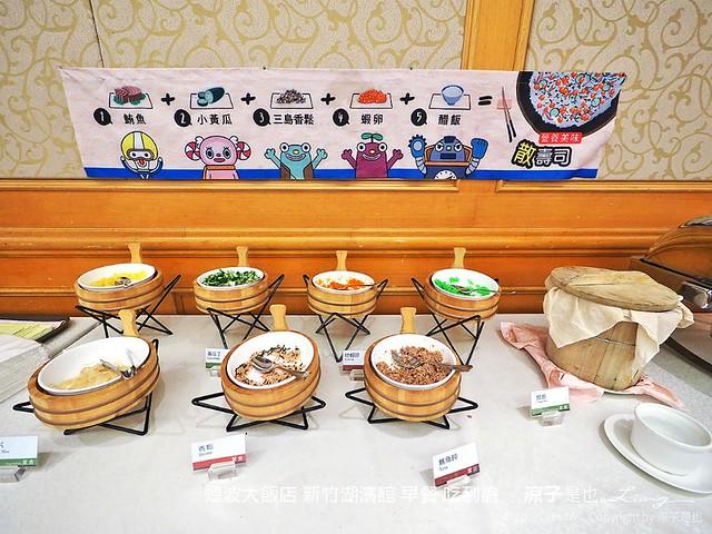 煙波大飯店 新竹湖濱館 早餐 吃到飽