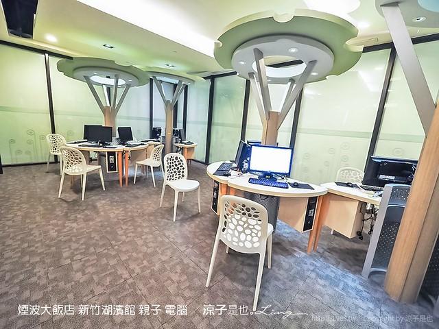 煙波大飯店 新竹湖濱館 親子 電腦