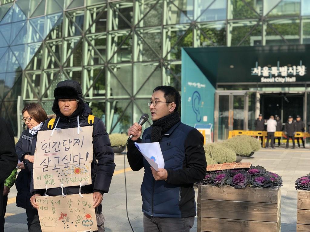 20191218_양동재개발쪽방대책요구_기자회견