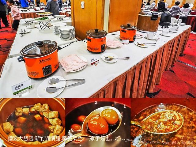 煙波大飯店 新竹湖濱館 早餐菜色