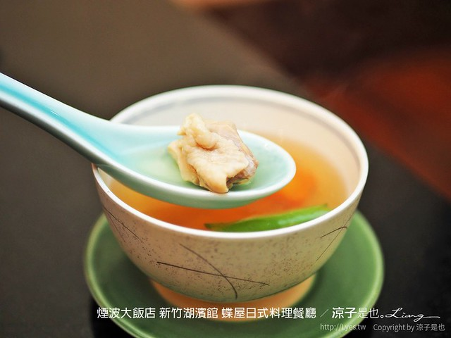 煙波大飯店 新竹湖濱館 蝶屋日式料理餐廳